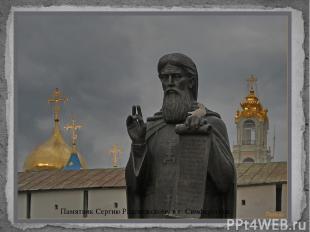 Памятник Сергию Радонежскому в г. Симферополе.