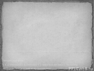 Литературный фонд: 1. Е. Д. КРИТСКАЯ, Г. П. СЕРГЕЕВА, Т. С. ШМАГИНА МУЗЫКА 1—4 К