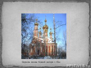 Церковь иконы божьей матери г. Оса