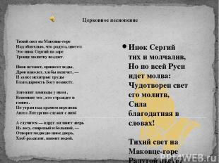 Инок Сергий тих и молчалив, Но по всей Руси идет молва: Чудотворен свет его моли