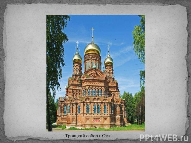 Троицкий собор г.Оса