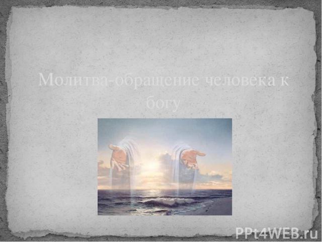 Молитва-обращение человека к богу