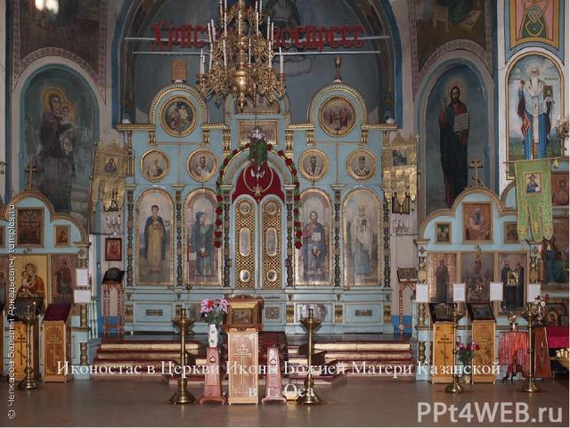 Иконостас в Церкви Иконы Божией Матери Казанской в г. Оса