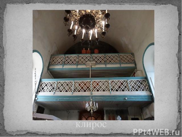 клирос