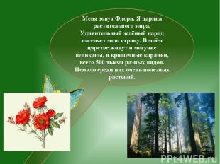 Меня зовут Флора. Я царица растительного мира. Удивительный зелёный народ населя