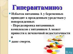 Гипервитаминоз Избыток витамина А у беременных приводит к врожденным уродствам у