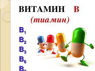 ВИТАМИН B (тиамин) B1 B2 B3 B6 B7 B9