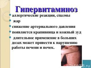 Гипервитаминоз аллергические реакции, спазмы жар снижение артериального давления