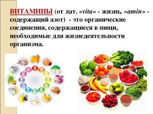 ВИТАМИНЫ (от лат. «vita» - жизнь, «amin» - содержащий азот) - это органические с