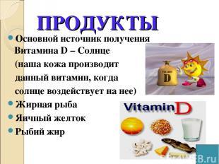 Основной источник получения Витамина D – Солнце (наша кожа производит данный вит