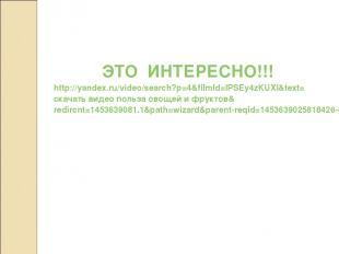 ЭТО ИНТЕРЕСНО!!! http://yandex.ru/video/search?p=4&filmId=IPSEy4zKUXI&text=скача