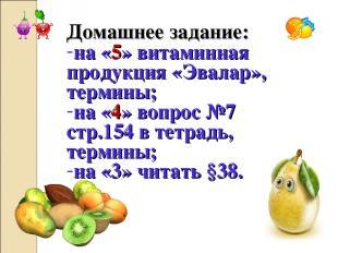 Домашнее задание: на «5» витаминная продукция «Эвалар», термины; на «4» вопрос №