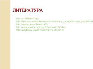 ЛИТЕРАТУРА  http://ru.wikipedia.org/ http://hnb.com.ua/articles/s-zdorovie-vita