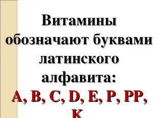 Витамины обозначают буквами латинского алфавита: A, B, C, D, E, P, PP, K