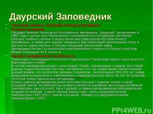 Даурский Заповедник Читинская область, Ононский и Борзинский районы История осно