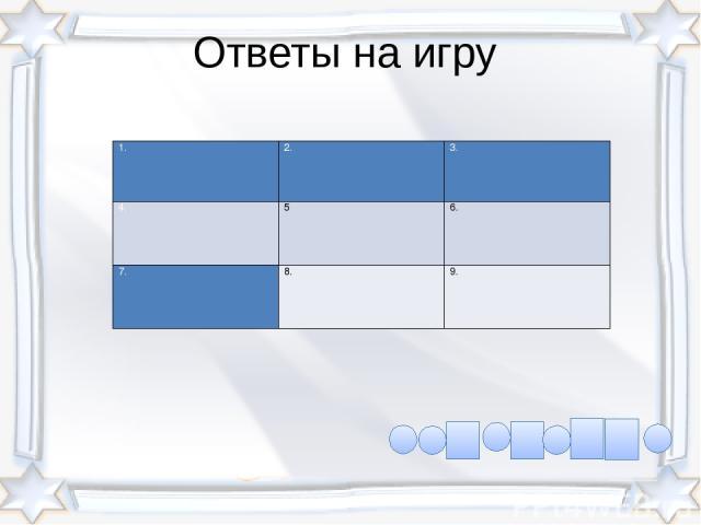 Ответы на игру 1. 2. 3. 4. 5 6. 7. 8. 9.
