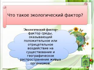 Что такое экологический фактор? Экологический фактор– фактор среды, оказывающий