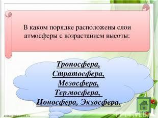 В каком порядке расположены слои атмосферы с возрастанием высоты: Тропосфера, Ст
