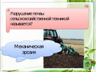 Разрушение почвы сельскохозяйственной техникой называется? Механическая эрозия