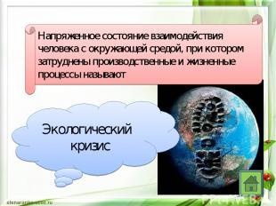 Напряженное состояние взаимодействия человека с окружающей средой, при котором з