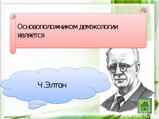 Основоположником демэкологии является Ч.Элтон