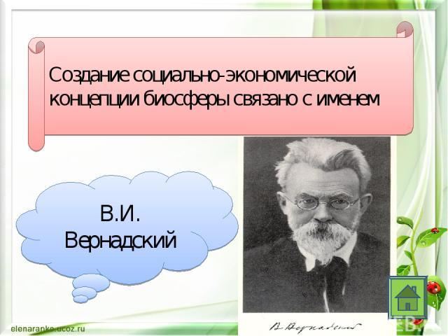 Создание социально-экономической концепции биосферы связано с именем В.И. Вернадский