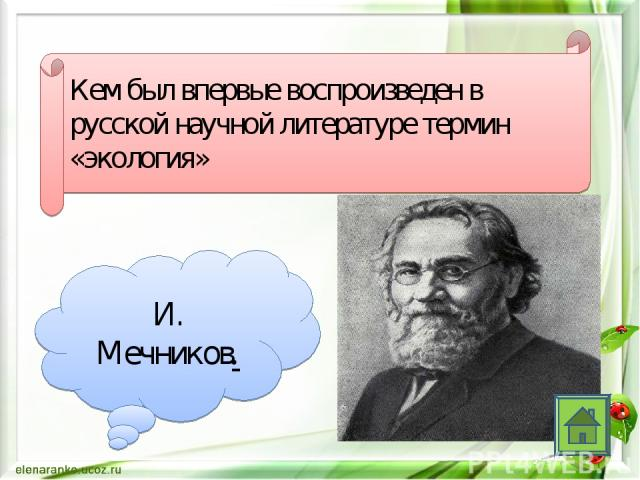 Кем был впервые воспроизведен в русской научной литературе термин «экология» И. Мечников.