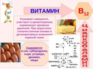 ВИТАМИН B12 Усиливает иммунитет, участвует в кроветворении, нормализует кровяное