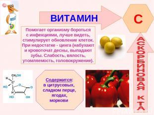 ВИТАМИН C Помогает организму бороться с инфекциями, лучше видеть, стимулирует об