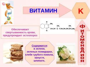 ВИТАМИН K Обеспечивает свертываемость крови, предупреждает остеопороз Содержится