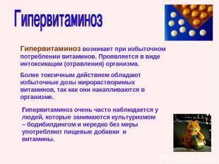 Гипервитаминоз возникает при избыточном потреблении витаминов. Проявляется в вид