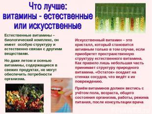 Естественные витамины – биологический комплекс, он имеет особую структуру и есте