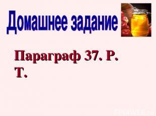 Параграф 37. Р. Т.