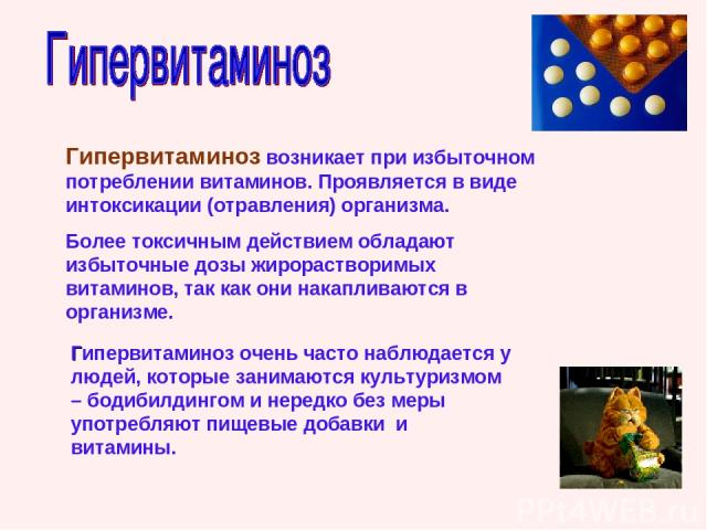 Гипервитаминоз возникает при избыточном потреблении витаминов. Проявляется в виде интоксикации (отравления) организма. Более токсичным действием обладают избыточные дозы жирорастворимых витаминов, так как они накапливаются в организме. Гипервитамино…