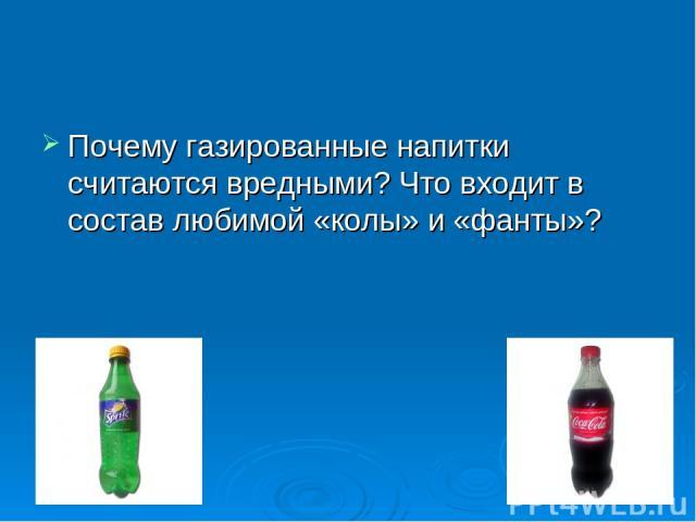 Почему газированные напитки считаются вредными? Что входит в состав любимой «колы» и «фанты»?