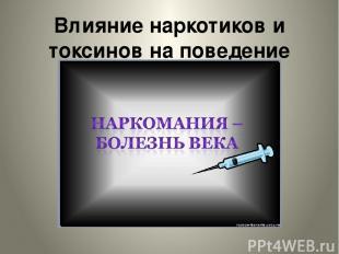 Влияние наркотиков и токсинов на поведение человека.