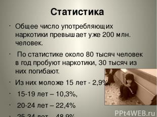 Статистика Общее число употребляющих наркотики превышает уже 200 млн. человек.