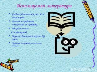 Используемая литература Учебник биологии 6 класс. И.Н. Понамарёва Биология справ