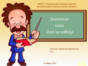 * Значение носа для человека МБОУ «Козьминская средняя школа» Ленский район Арха