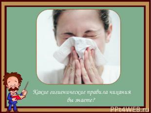 Какие гигиенические правила чихания вы знаете?