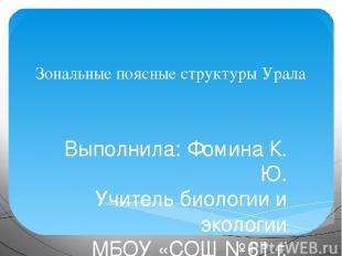 Зональные поясные структуры Урала Выполнила: Фомина К. Ю. Учитель биологии и эко