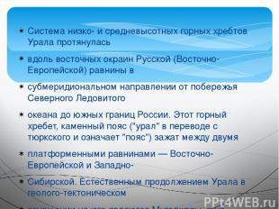 Система низко- и средневысотных горных хребтов Урала протянулась вдоль восточных