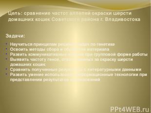Цель: сравнение частот аллелей окраски шерсти домашних кошек Советского района г