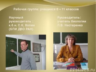 Научный руководитель : к.б.н. С.К. Холин (БПИ ДВО РАН) Руководитель: учитель био