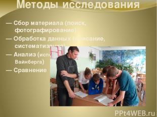 Методы исследования — Сбор материала (поиск, фотографирование) — Обработка данны