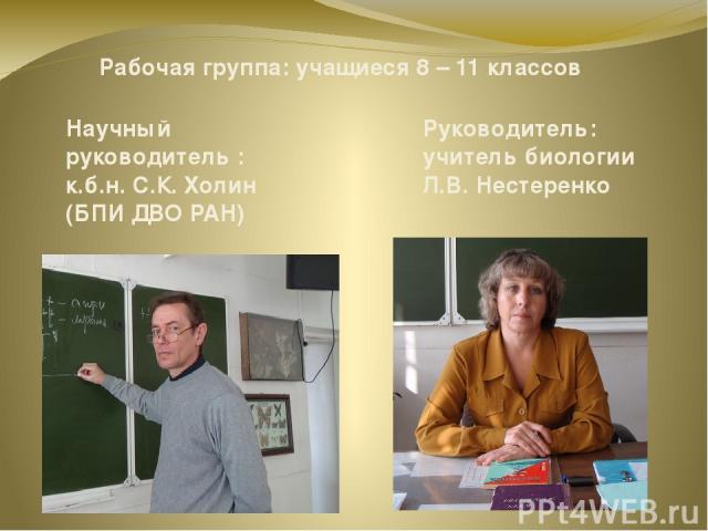 Научный руководитель : к.б.н. С.К. Холин (БПИ ДВО РАН) Руководитель: учитель биологии Л.В. Нестеренко Рабочая группа: учащиеся 8 – 11 классов