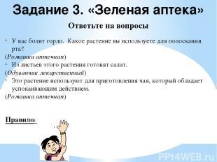 Задание 3. «Зеленая аптека» Ответьте на вопросы У вас болит горло. Какое растени