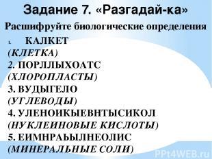 Задание 7. «Разгадай-ка» Расшифруйте биологические определения КАЛКЕТ (КЛЕТКА) 2