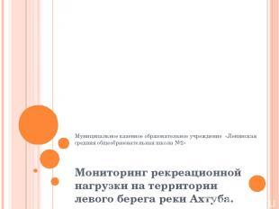 Муниципальное казенное образовательное учреждение «Ленинская средняя общеобразов
