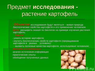 Предметисследования - растение картофель Объектомисследования будут являться